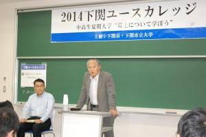 開校式:吉津直樹学長の挨拶