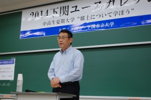 講座1 中尾友昭下関市長による講義