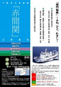 H26_赤間関_チラシ