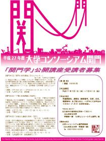 2015大学コンソーシアム関門公開講座チラシ(表面)