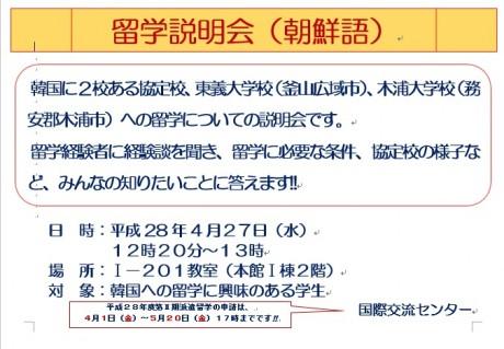 160420_ポスター 留学説明会(朝鮮語))