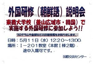 160421_掲示 外国研修(朝鮮語)説明会
