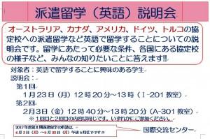 170123-0203_派遣留学(英語)ポスター