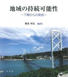 下関市立大学60周年記念出版