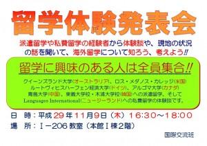 171109_掲示 留学体験発表会