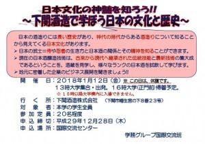 ②日本文化の神髄