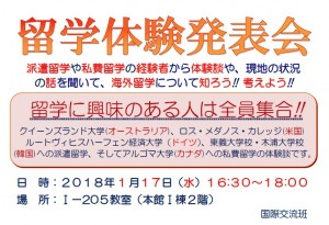 留学体験発表会(1月17日)