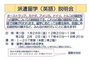 180109_ポスター留学説明会(英語)