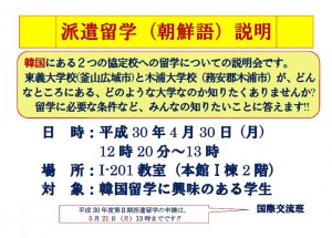 180416_派遣留学(朝鮮語)説明会