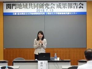 横山友里研究員による基調講演