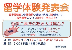 180711_掲示_留学体験発表会(7月17日)