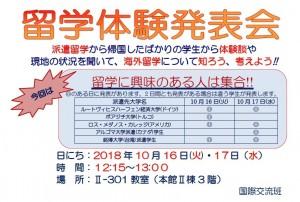 181004_掲示_留学体験発表会(10月16・17日)