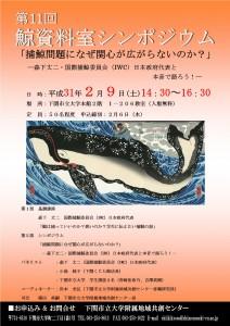 H30鯨資料室シンポジウムチラシ