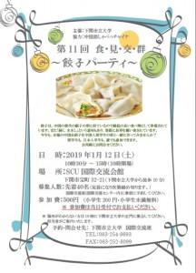 181218_チラシ 餃子 ポスター2018