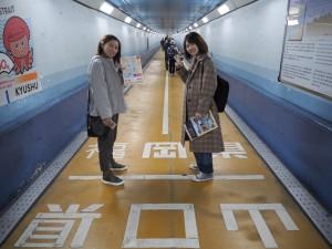 関門人道トンネル内の県境