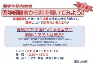 191031_掲示_留学体験発表会(11月5日)
