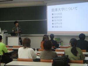 銘傳大学(台湾)派遣学生