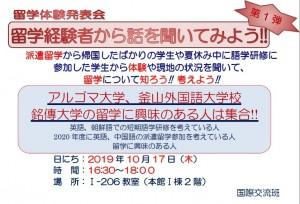 191008_掲示_留学体験発表会(10月17日)