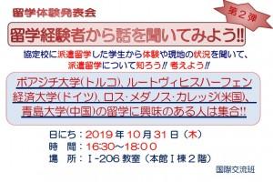 191018_掲示_留学体験発表会(10月31日)