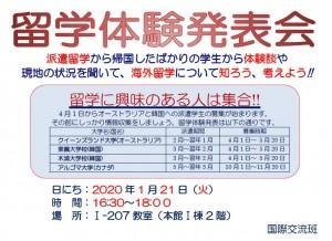 191226_掲示_留学体験発表会(1月21日)