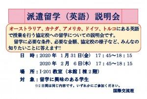 200121_留学体験発表会ポスター
