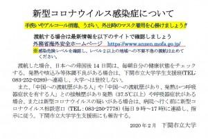 200213_掲示 新型コロナウィルス感染症