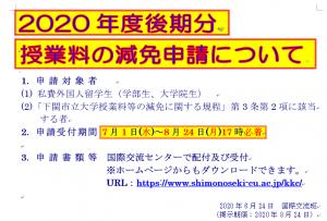 200701_別紙2_HP起案用