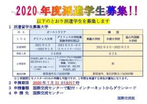200601_掲示 第Ⅱ期派遣学生募集