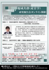 オンライン・地域共創(産官学)研究報告会フライヤー(表面)