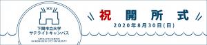 kaisyoshiki_banner