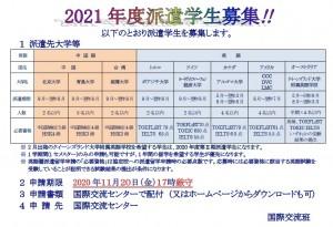 200929_掲示_2021年度第Ⅰ期派遣学生募集