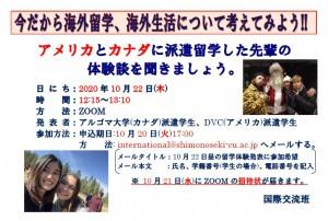 ポスター10月22日留学体験発表