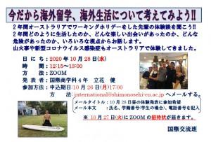 201007_掲示_留学体験発表会(10月28日)