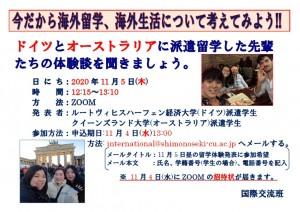 201023_掲示_留学体験発表会(11月5日)ルート・UQ