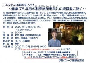 201020_日本文化神髄 和田氏
