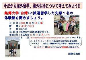 201105_掲示 留学体験発表 銘傳大学
