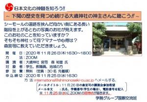 201106_掲示 大歳神社