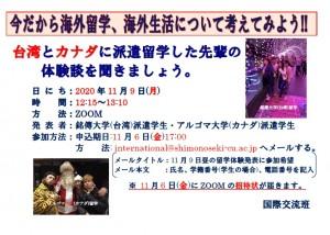201104_掲示_留学体験発表会(11月9日)