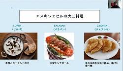 210115_エスキシェヒルの3大料理250