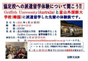 210416_掲示_留学体験発表会 第Ⅱ期(4月26日(月))