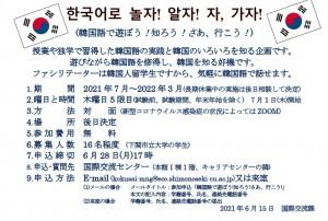 210615_ポスター 한국어로 놀자