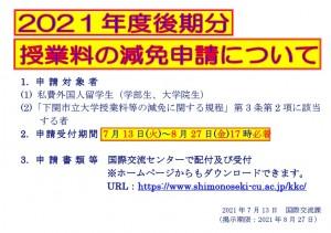 210708_別紙2_HP起案用