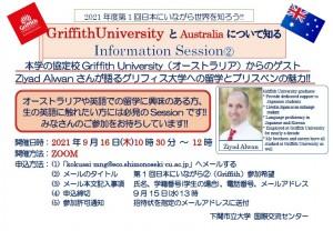 210916_第1回② Griffith Uni.とオーストラリアについて知るinformation session
