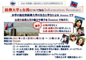 210909_第1回① 銘傳大学と台湾について知るinformation session
