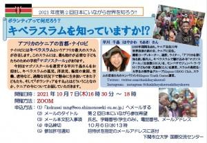 210909_チラシ 第2回日本にいながら キベラスラム